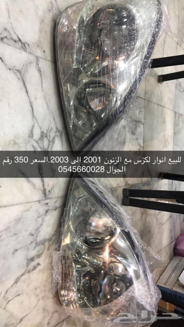 انوار لكزس ال اس 430 موديل 2001 الى 2003