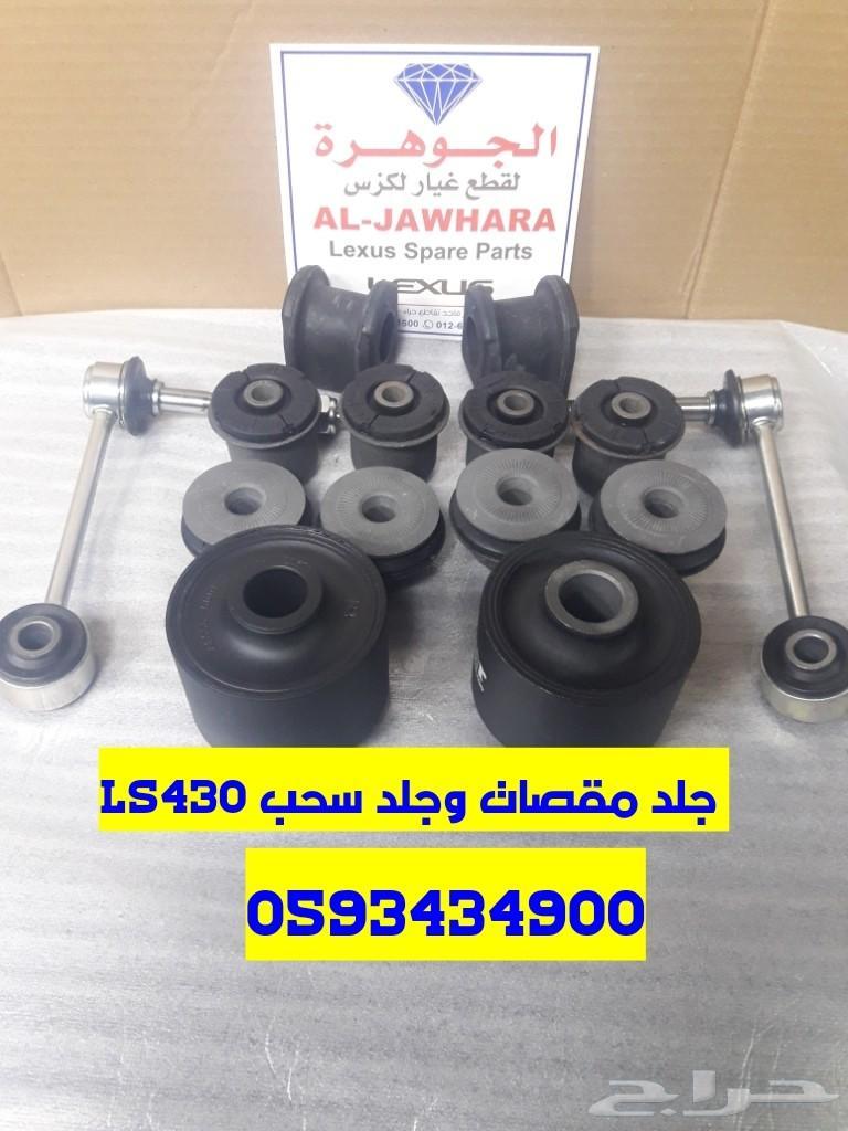 طقم جلد مقصات LS430