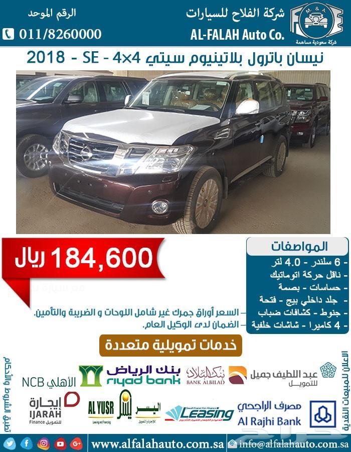باترول V6 بلاتنيوم (سعودي)2018 ب 184600 ريال