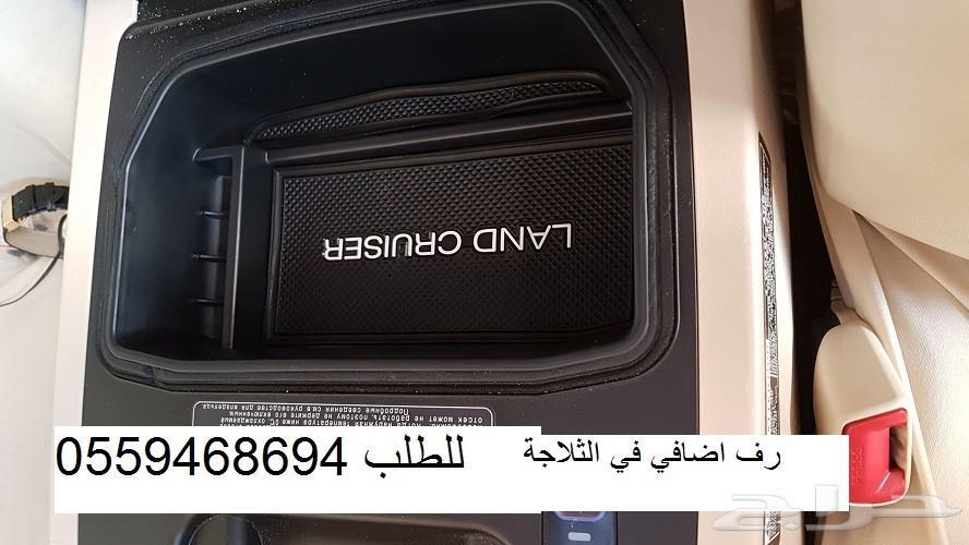 درج اضافي في ثلاجة اللاندكروزر و اللكزس LX570
