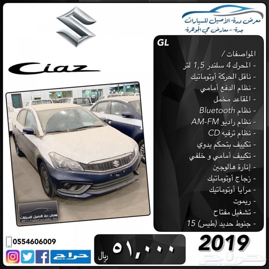 سوزوكي سياز GLX . GL . جديدة .2019