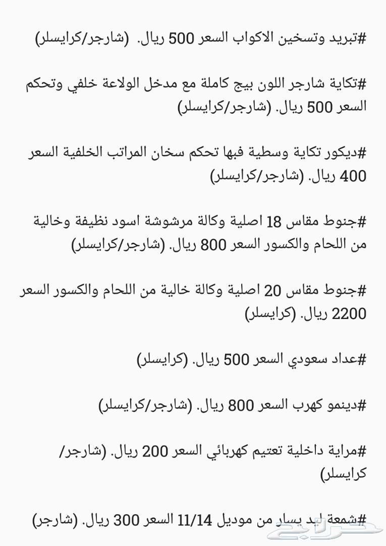 طارة تشارجر RT تعشيق F1