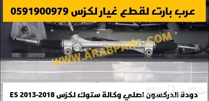 غطاء مكينه اصلي مستعمل لكزس ES 2007-2018
