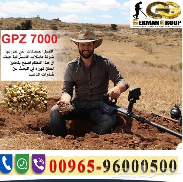 جهاز كشف الذهب الامريكى gpz7000