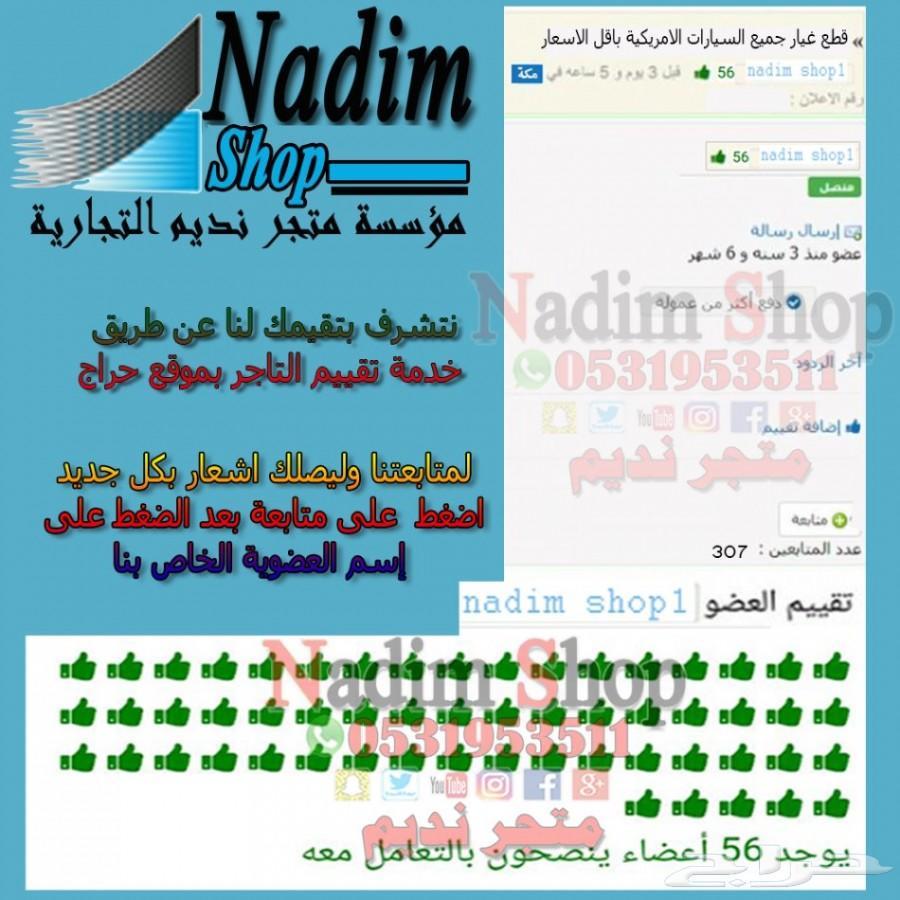 زيق صدام امامي كابرس 2007-2017 باقل الاسعار