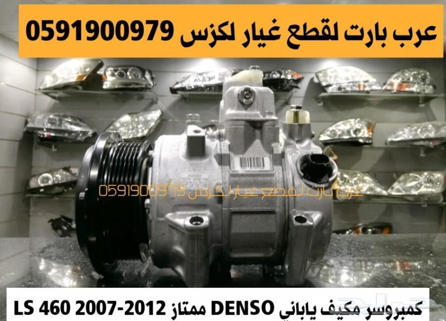 شمعات امامية اصلي وكالة لكزس LS460 2007-2009