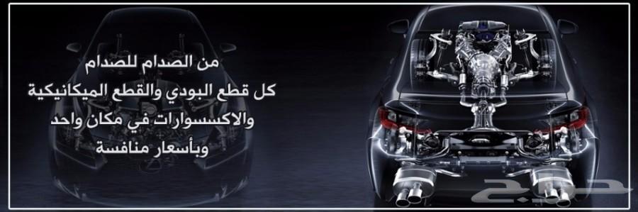 رفرف كابرس يمين 2007-2017 باقل الاسعار