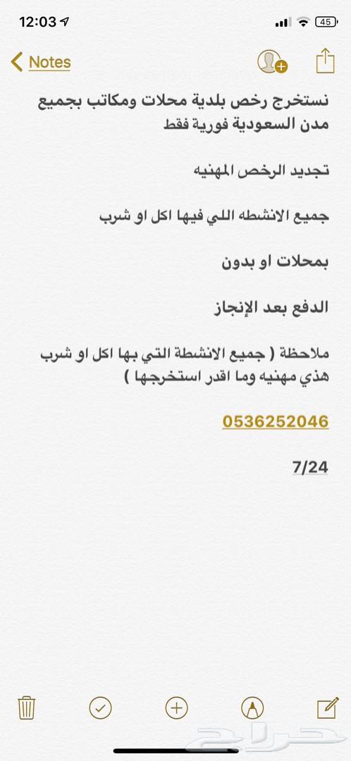 استخراج رخص بلدية محلات ومكاتب فوريه