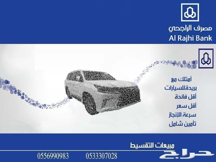 شاص فل سلق ونش 2019 - 8 ريش سعودي 124.000