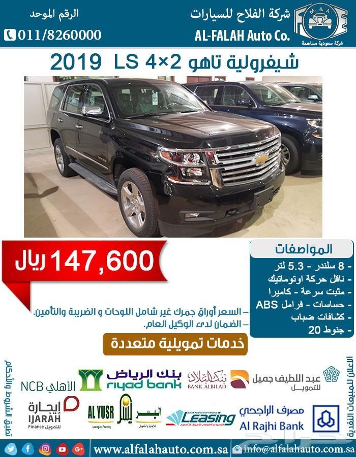 تاهو 4x2 LS (سعودي) 2019 ب 147600 ريال