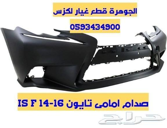 صدام مع شبك IS F 2015