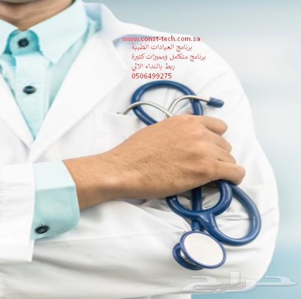 برنامج العيادات