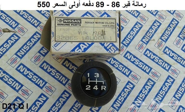 رمانة قير دتسن 86 - 89 ( 4 غيار )