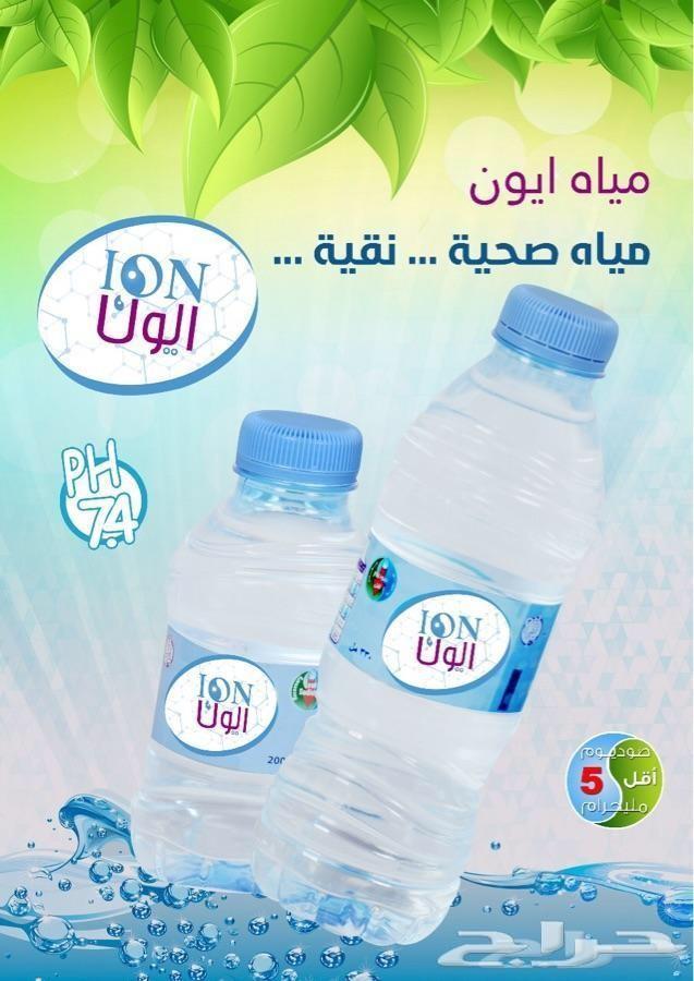 توصيل المياه الى المنازل