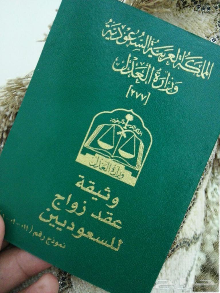 مأذون شرعي لإجراء عقود الأنكحة (سعوديين فقط)