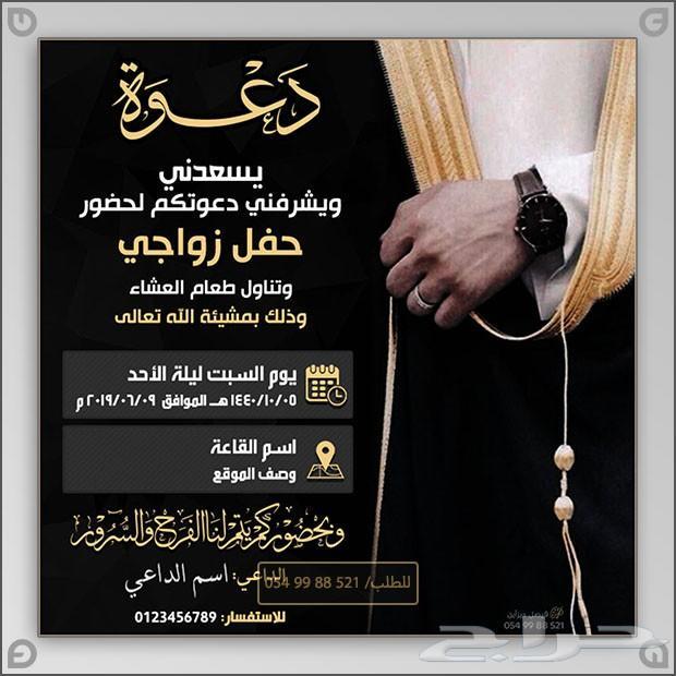 Tasmim Blog برنامج تصميم بطاقة دعوة زواج الكترونية