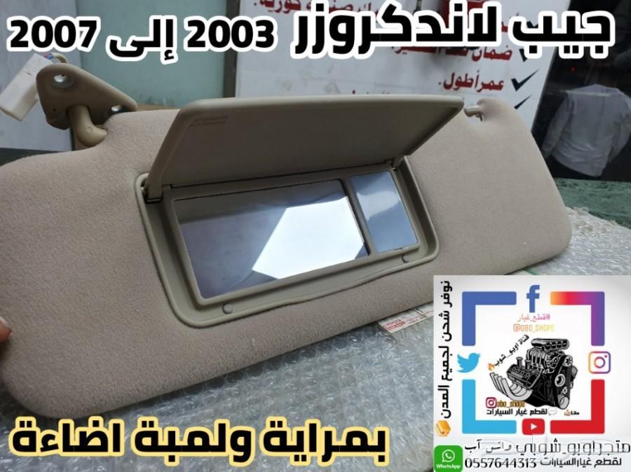 شماسية جيب لاندكروزر 2003-2007 اصلي وكالة