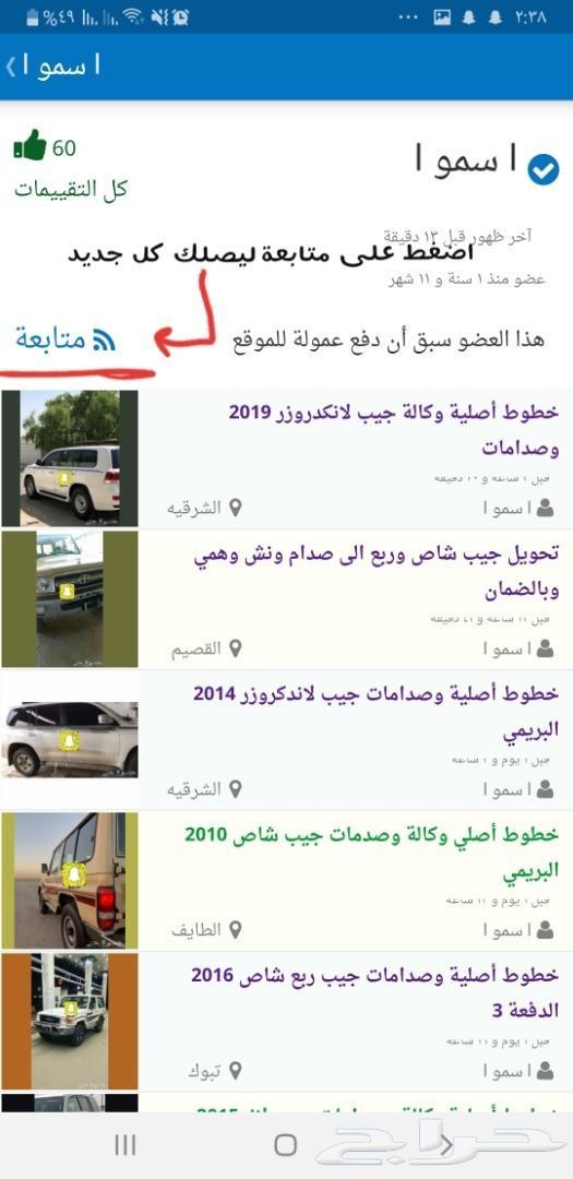 خطوط أصلية وصدامات امامية وخلفية شاص 2012