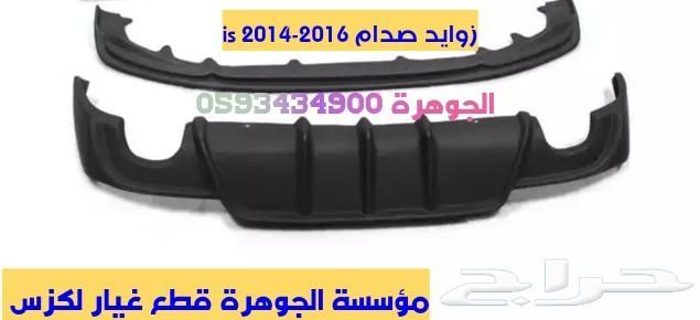 قطع لكزس بودي كت  تعديل 2007-2013 -is -f
