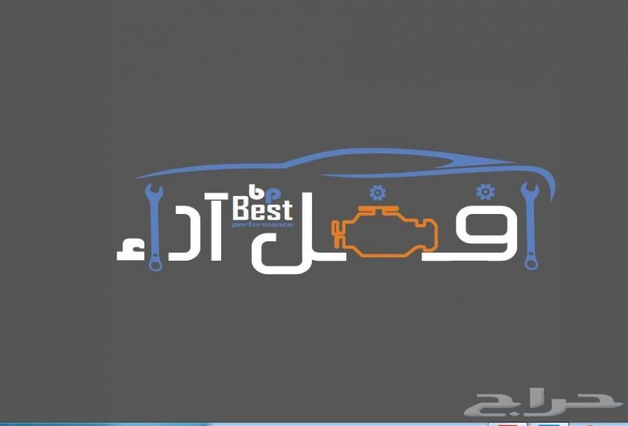 مركز افضل اداء لصيانة السيارات الجبيل
