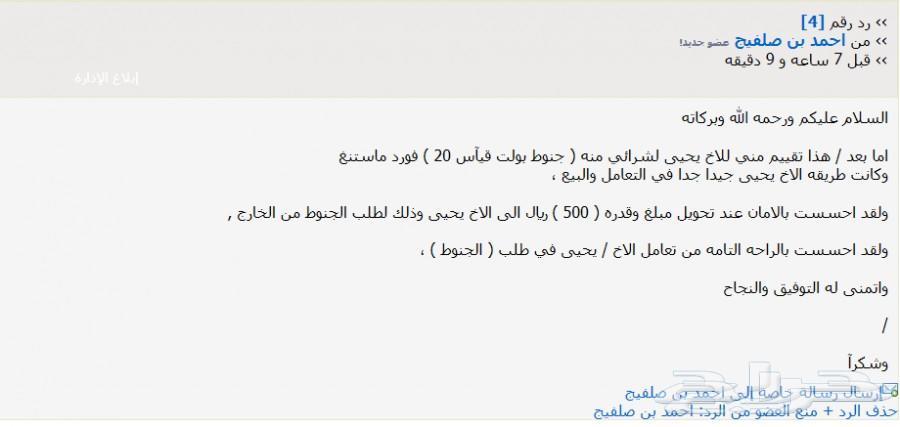 جنوط تاهو ال تي زد و زد 71 مقاس 20 للموديل ال