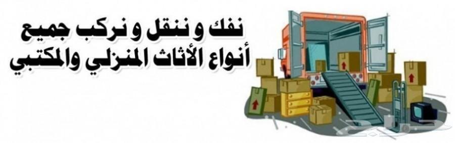 نقل عفش وبضائع ونقل معدات وأبل ومواشي