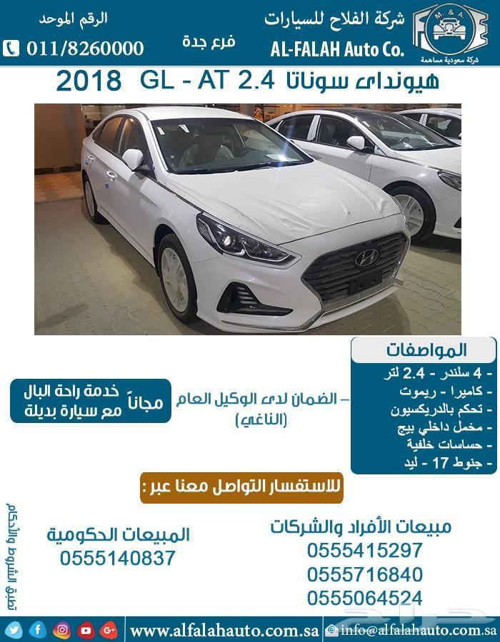 سوناتا GL 2.4(الناغي)2018