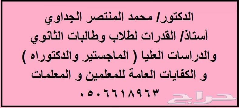 أستاذ قدرات - الطائف جوال 0506618963