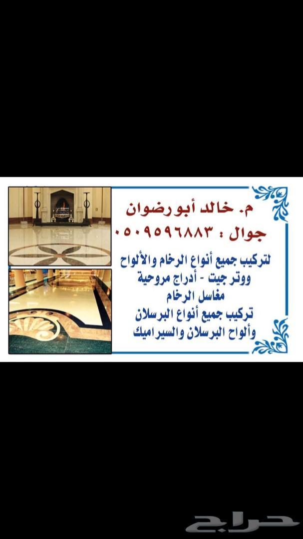 معلم بلاط سوري فني سرميك برسلان رخام ممتاز