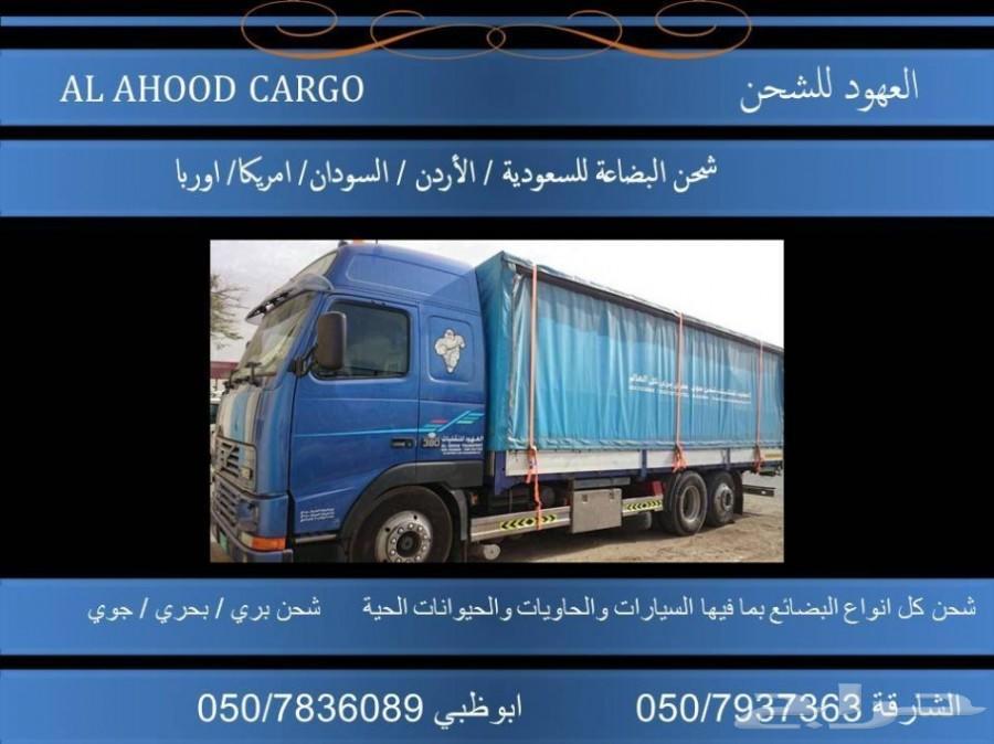 توصيل اغراض من الامارات الي السعودية
