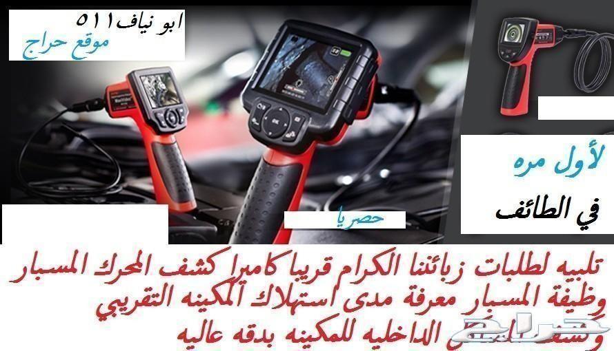 خدمة فحص وكشف سيارات الطايف ومكه وماجاورها