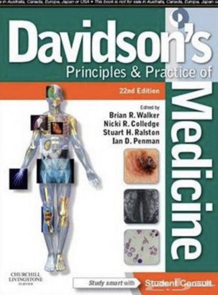تدريس المواد الطبية