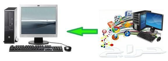 استرجاع ملفات - نسخ احتياطي للحاسب