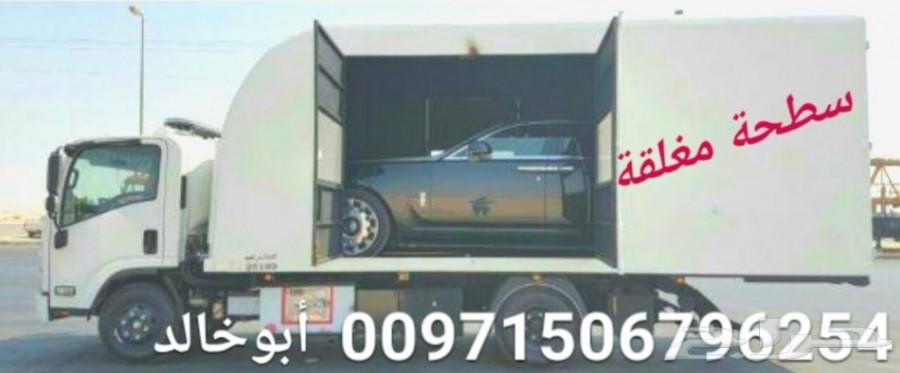 سطحة للنقل السيارات من السعودية الى الامارات