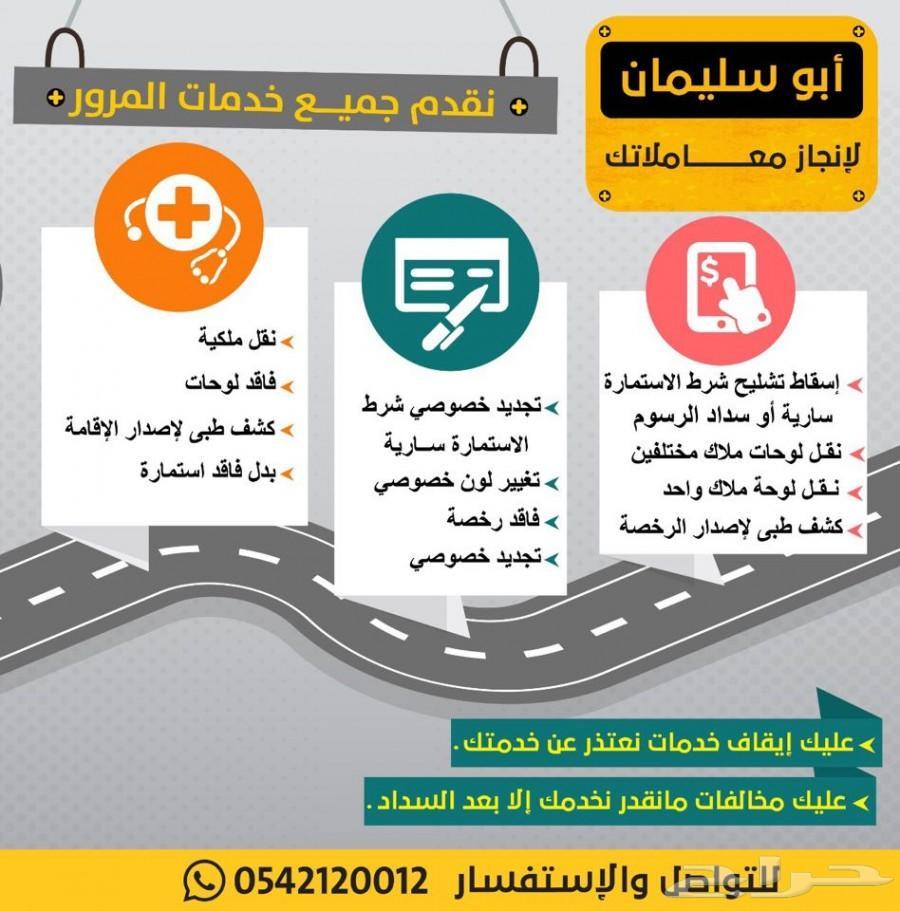اسقاط-تجديد استمارة-نقل لوحات-نقل ملكية-تعديل