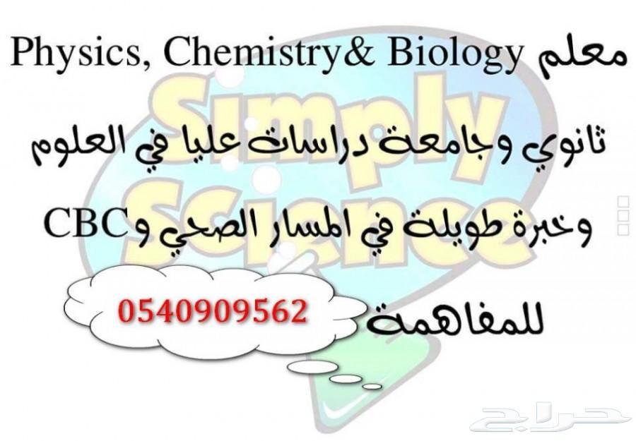 معلم فيزياء وكيمياء ومدرب تحصيلي