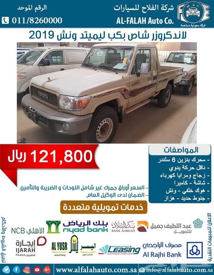 شاص بكب ليميتد ونش (سعودي) 2019 ب 121800 ريال