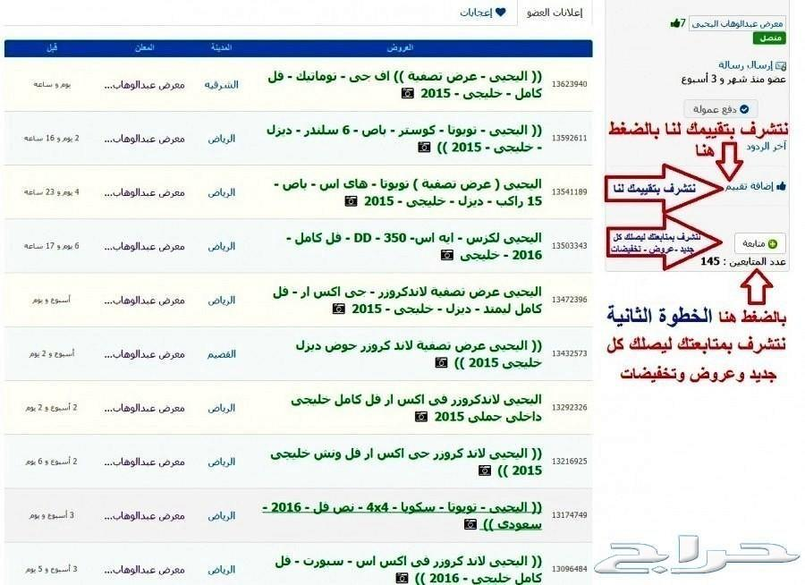 اليحيي حوض بدون ونش ودفلك رفرف جنوط 8ريشة2019