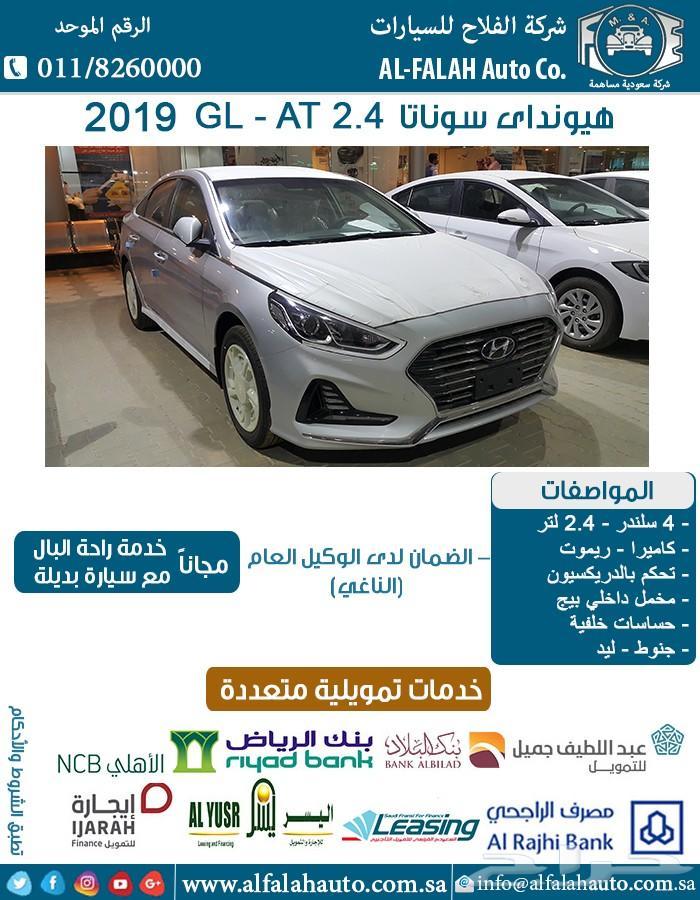 سوناتا GL 2.4(الناغي)2019