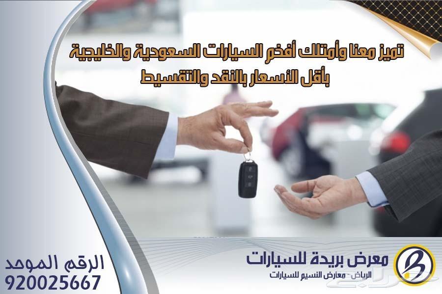 شاص فل سلق ونش 2019 - 8 ريش سعودي 123.000