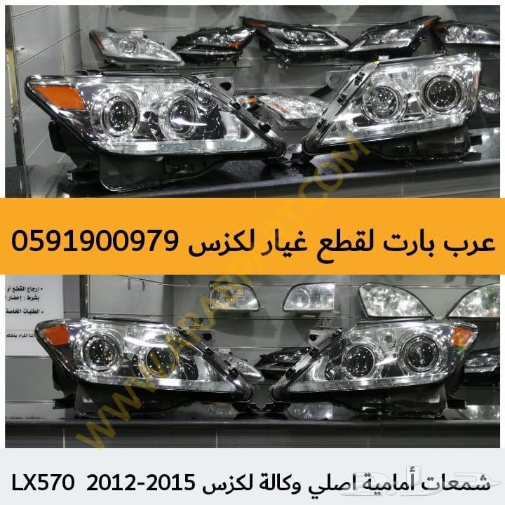 شمعات امامية اصلي وكالة لكزس LX570 2012-2015