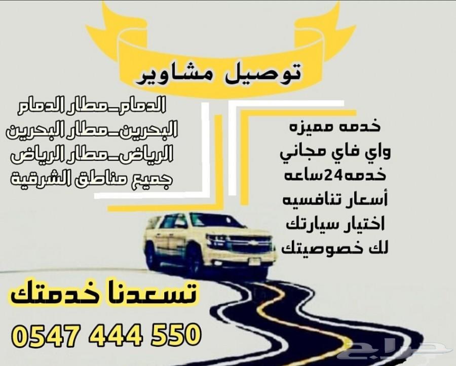 توصيل البحرين بجميع السيارات