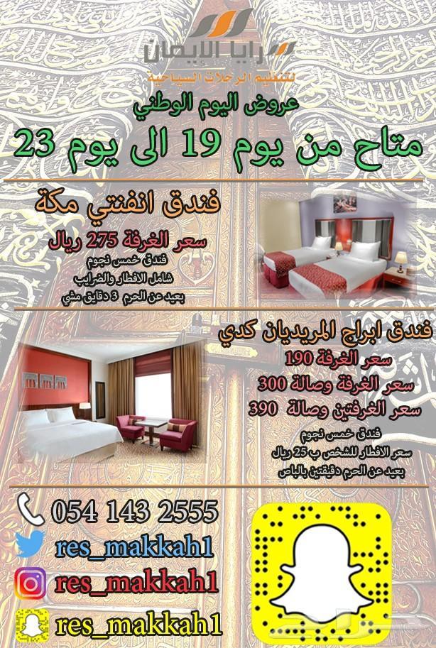 عروض اليوم الوطني لفنادق مكة