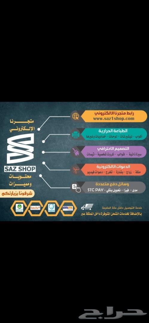 متجر SAZ SHOP للطباعة الحرارية والتصميم حياكم