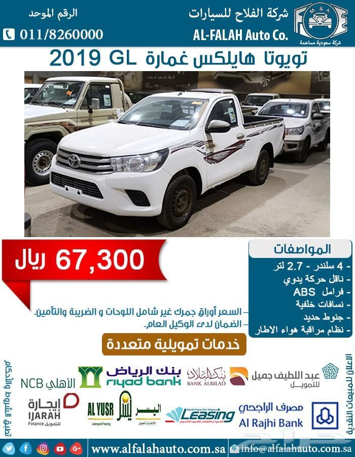 هايلكس غمارة GL 2x4 (سعودي) 2019 ب67300 ريال