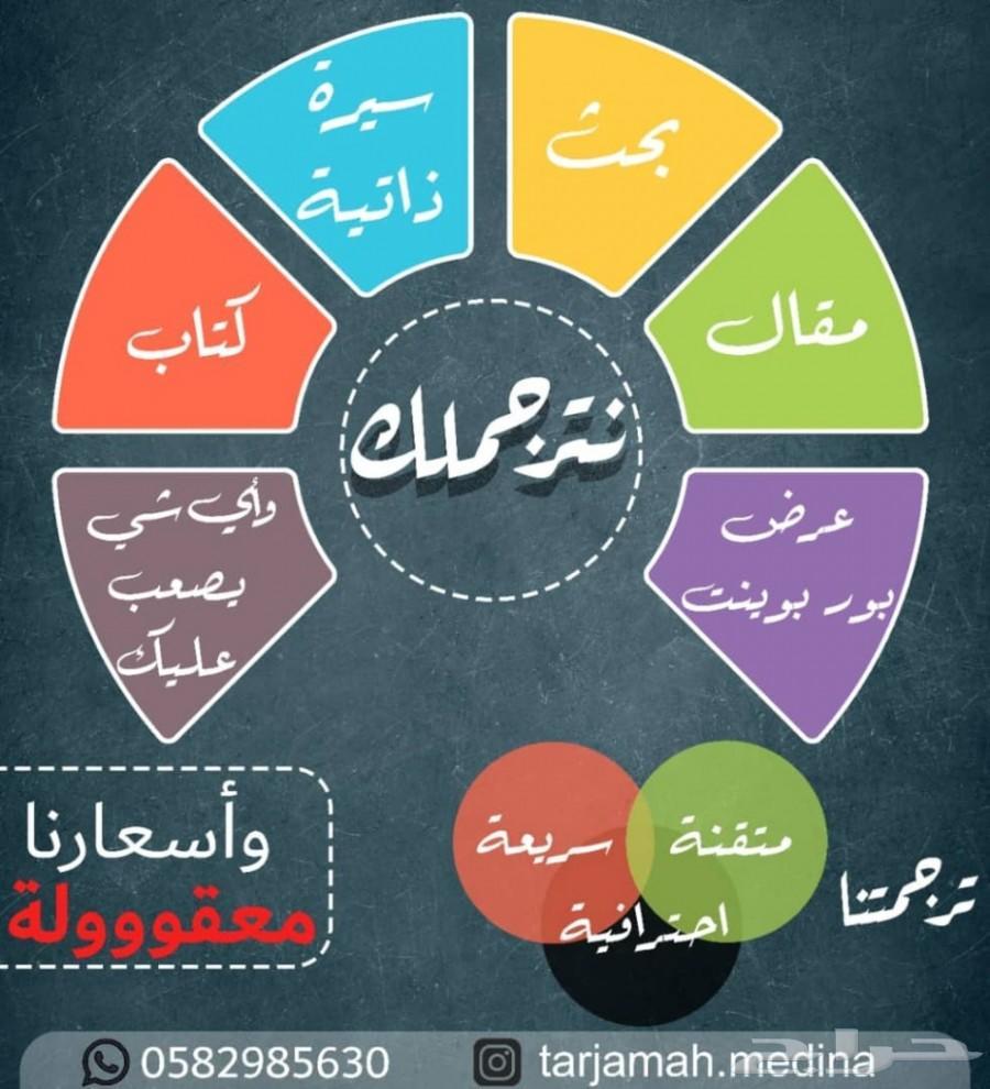 ترجمة احترافية وسريعة من الانجليزي للعربي