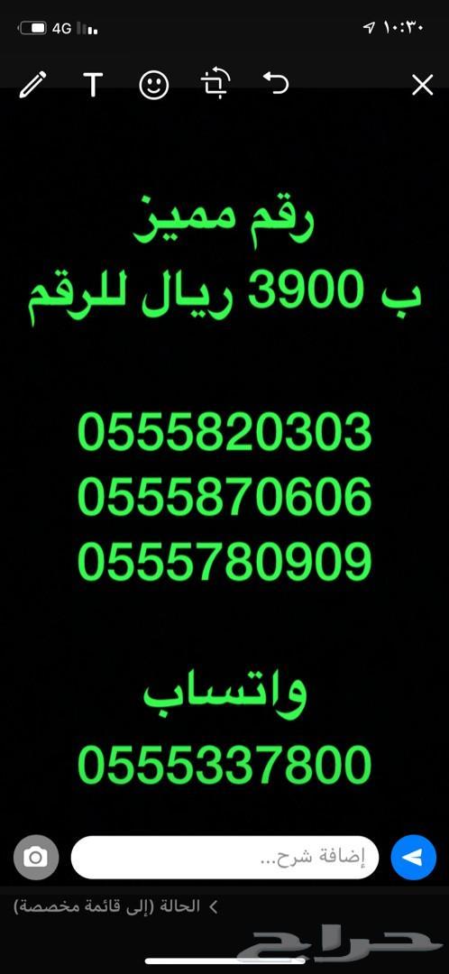 ارقام مميزه 9-3-9-3-9-3-5-5-0 والمزيد VIP