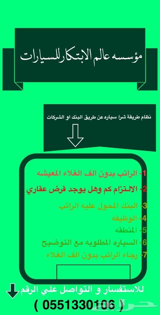 تويوتا كامري Le (2019) استندر سعودي