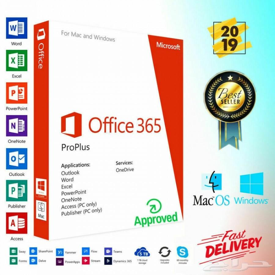 Microsoft Office 365 Pro Plus 2019 ب 30 ريال