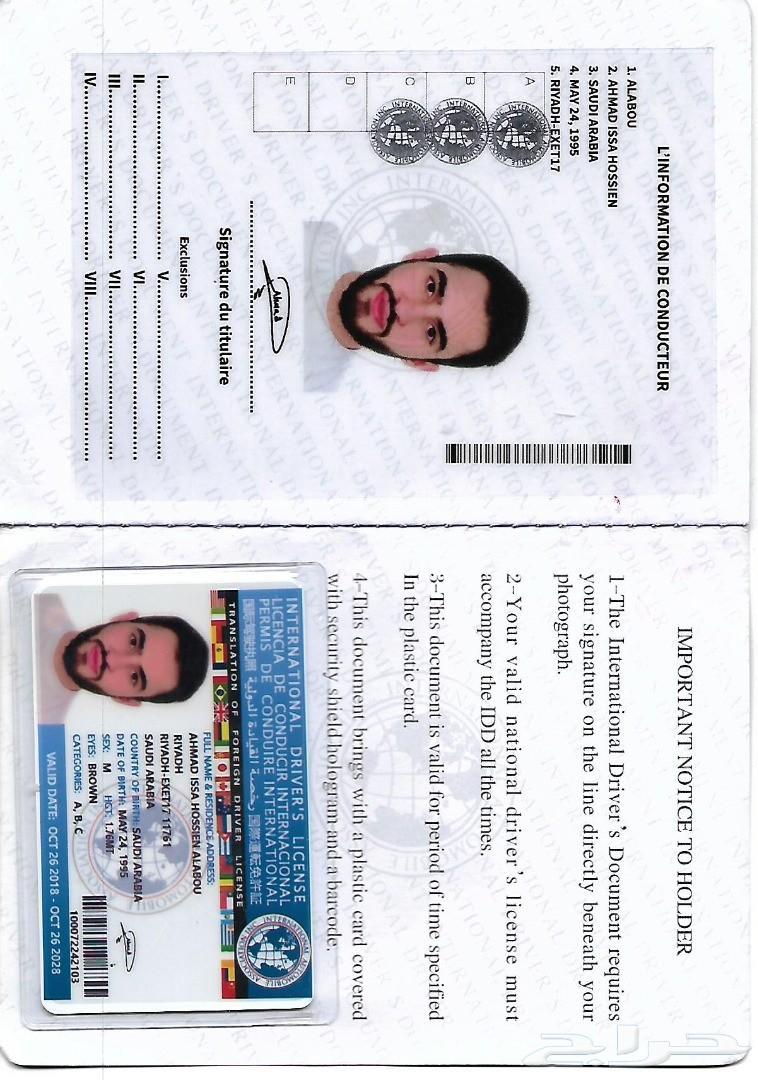 رخصة قيادة رسمية